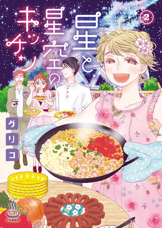 星と星空のキッチン(2)