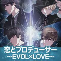 恋とプロデューサー ~EVOL×LOVE~
