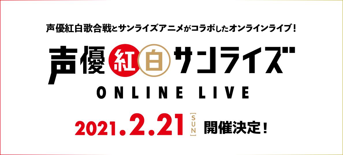 「声優紅白サンライズ ONLINE LIVE」