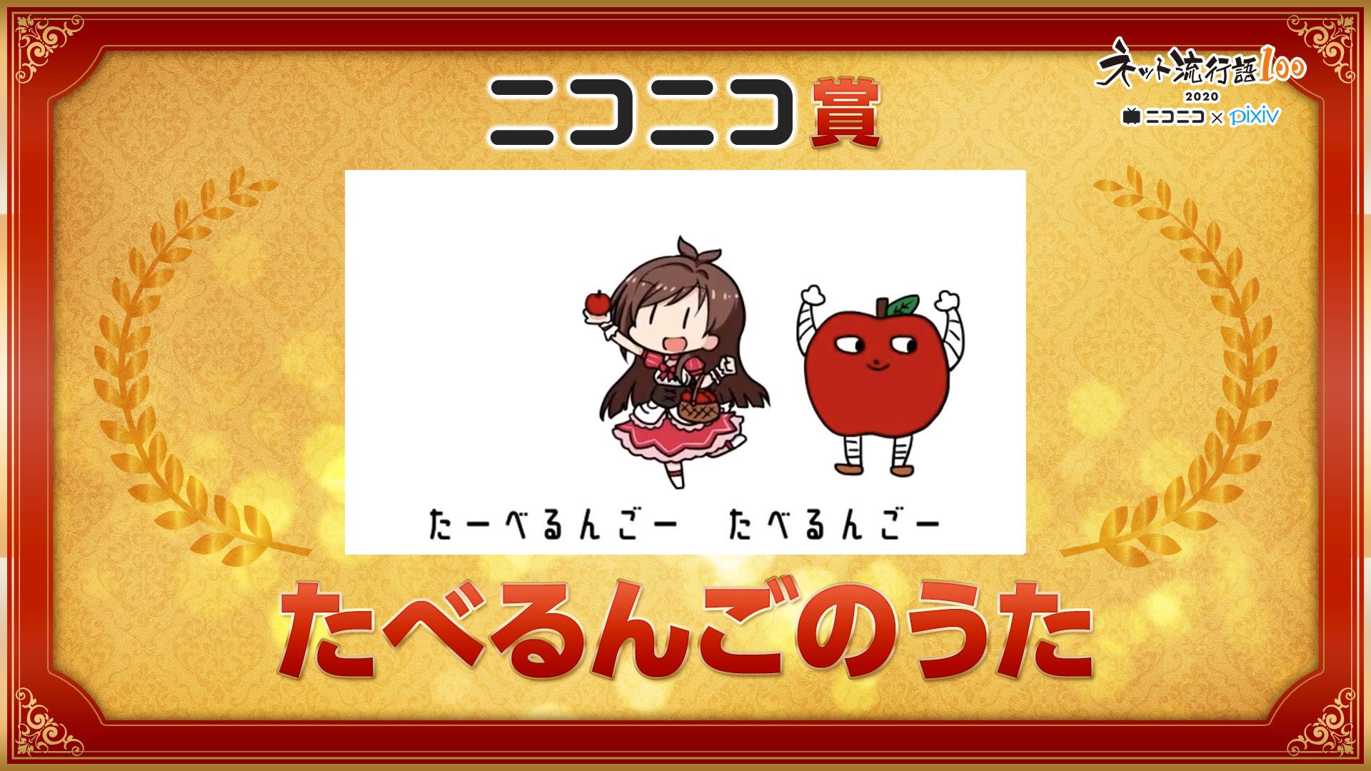 「ネット流行語100」2020 ニコニコ賞:たべるんごのうた