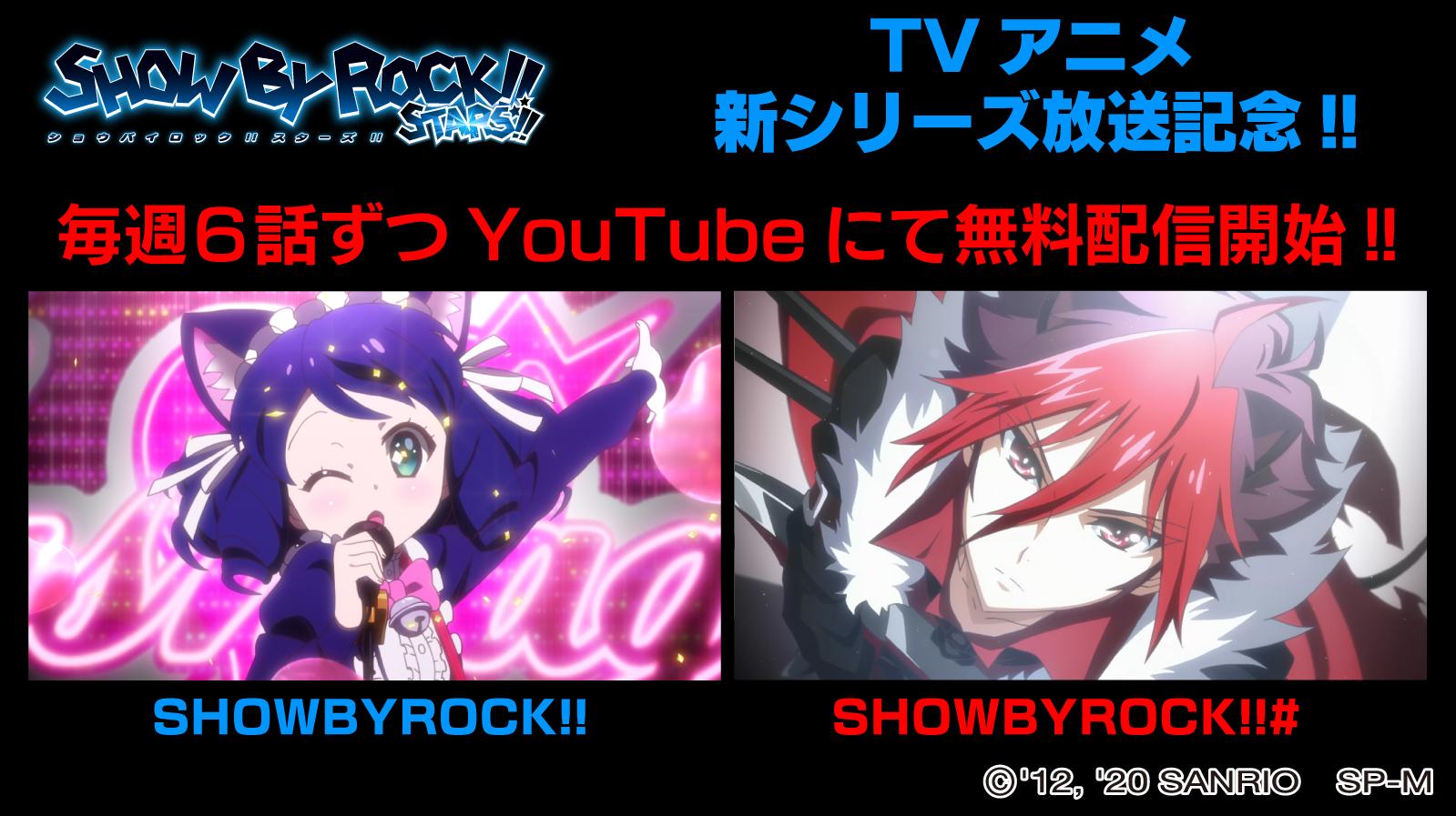 TVアニメ「SHOW BY ROCK!!」第1期&2期が期間限定で全話無料配信決定!冬の新作放送の前におさらいしよう