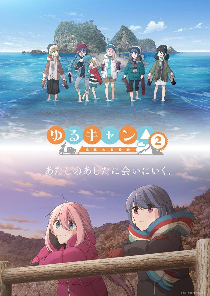 TVアニメ「ゆるキャン△ SEASON2」メインビジュアル公開!前作に引き続き桜・美波・あかりも登場