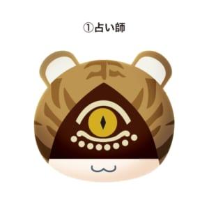 Identity V ビッグおまんじゅうクッション あにまる! /(1)占い師