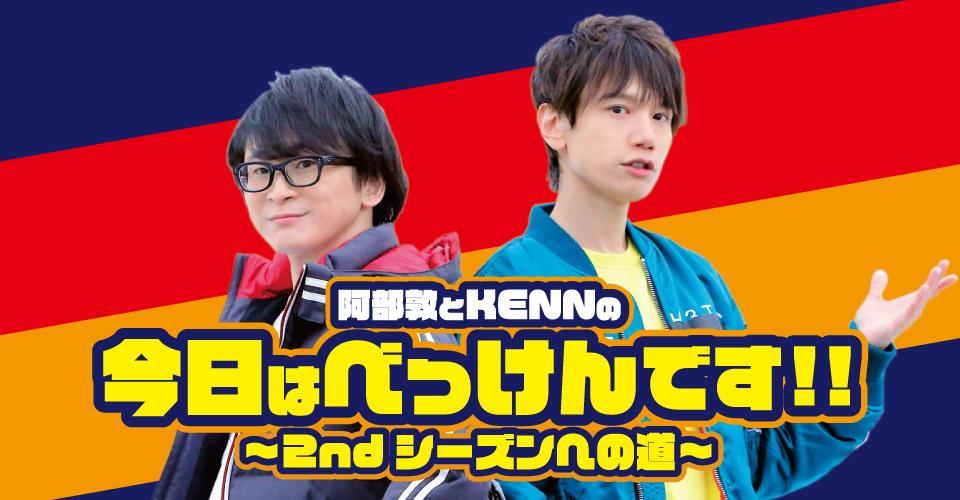 阿部敦さんとKENNさんが酒・旬の食材・遊びをテーマにトーク&ロケ!ニコニコチャンネルが開設