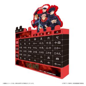「Tカード(呪術廻戦)」ブロックカレンダー