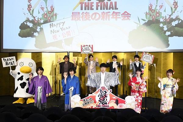 映画「銀魂 THE FINAL」公開記念舞台挨拶の様子が到着!恒例の空知英秋先生からの手紙も公開