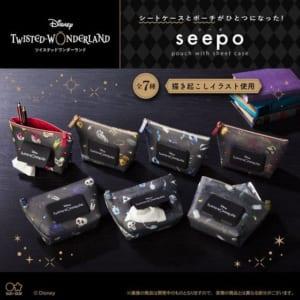 ディズニー ツイステッドワンダーランド/seepo(全7種)