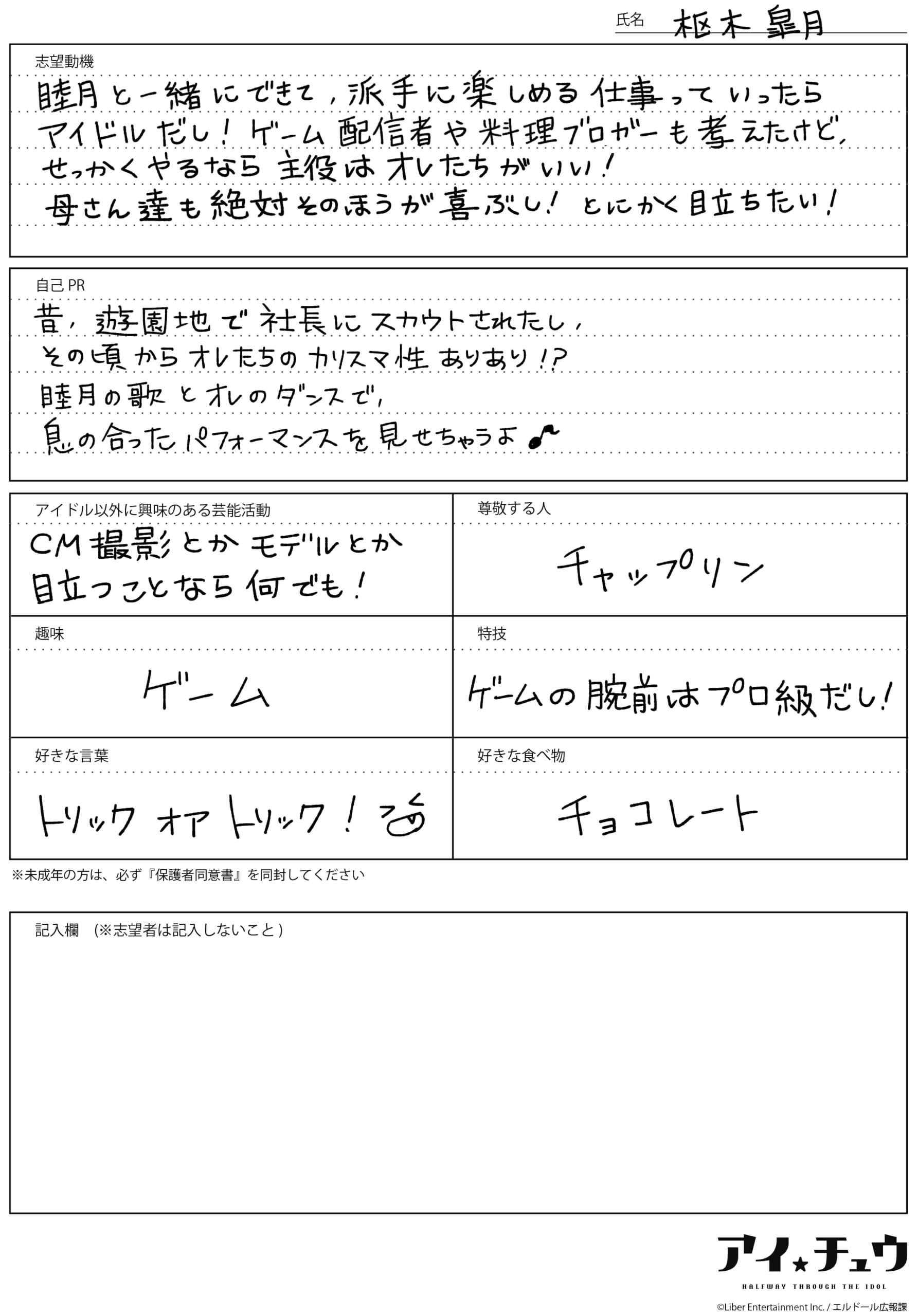 TVアニメ「アイ★チュウ」枢木皐月_オーディションシート_ページ_2