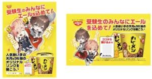「日清カレーメシ」×「96猫」&「天月」
