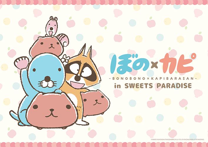 「ぼのぼの×カピバラさん in SWEETS PARADISE」
