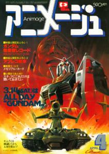 アニメージュ1981年4月号