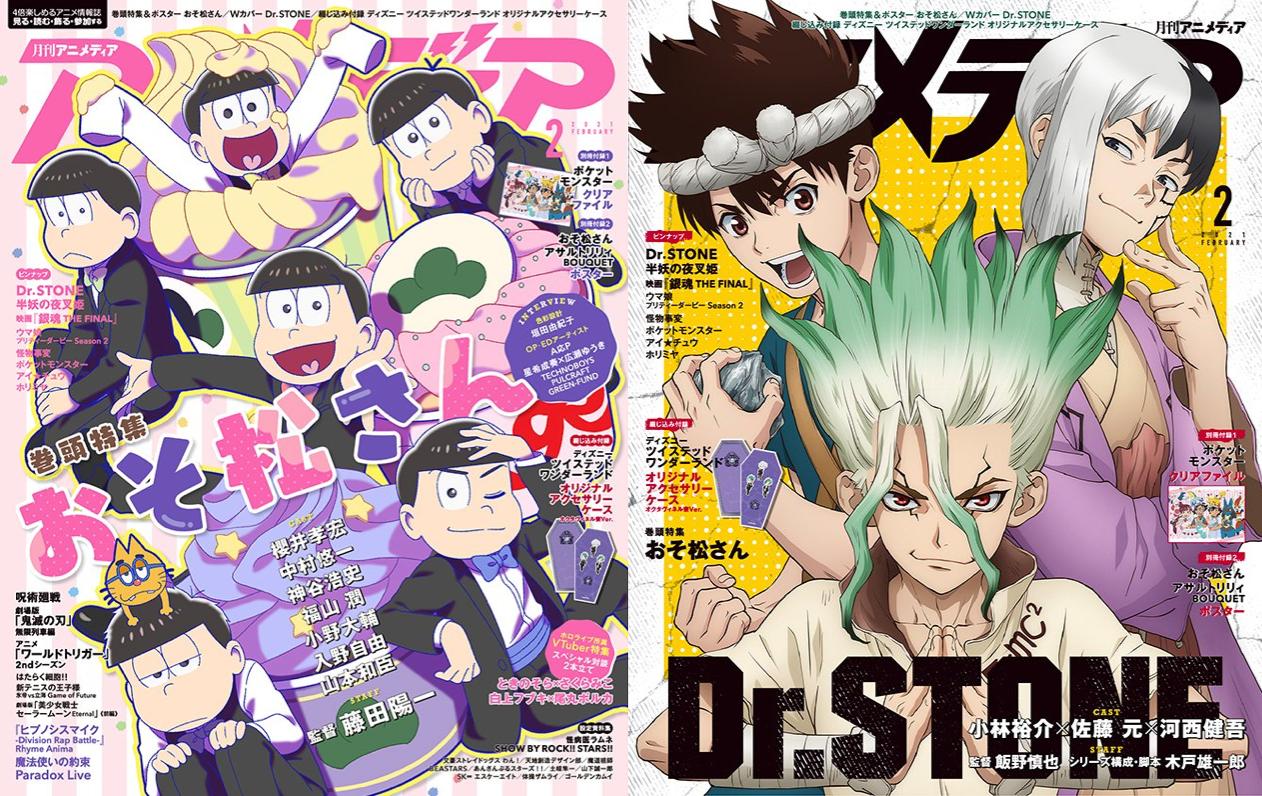 「アニメディア」2月号の表紙&巻頭特集は「おそ松さん」!Wカバーは「Dr.STONE」より千空・クロム・ゲンが登場