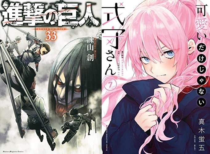 【2021年1月8日】本日発売の新刊一覧【漫画・コミックス】