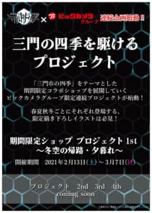 「ワールドトリガー」期間限定ショップ「1st ~冬空の帰路・夕暮れ~」