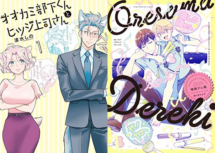 【2021年1月9日】本日発売の新刊一覧【漫画・コミックス】
