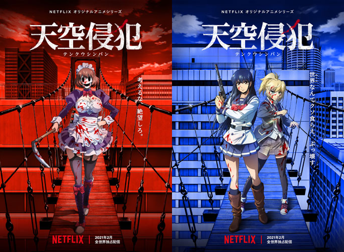 Netflixオリジナルアニメシリーズ「天空侵犯」キービジュアル