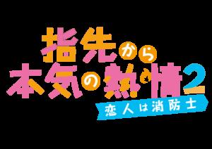 TVアニメ「指先から本気の熱情 2-恋人は消防士-」ロゴ