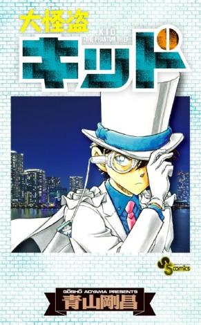 名探偵コナン・まじっく快斗関連書籍購入特典「『大怪盗キッド』ブックカバー」