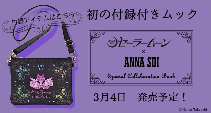 「美少女戦士セーラームーン」×ANNA SUI Special Collaboration Book