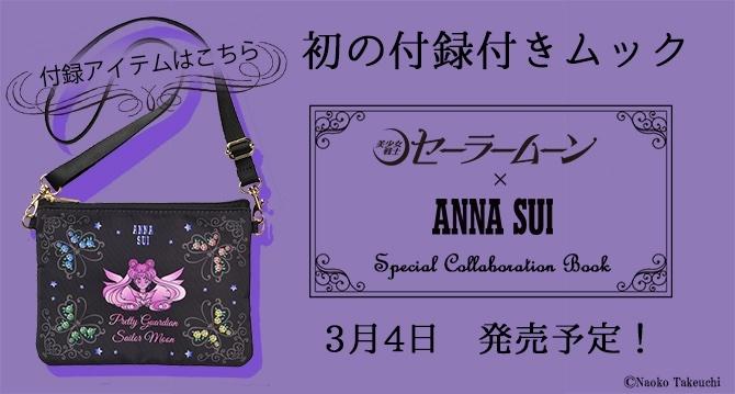 「美少女戦士セーラームーン」×「ANNA SUI」シリーズ初の付録付きムック本登場!便利なミニサイズのショルダーポーチは必見