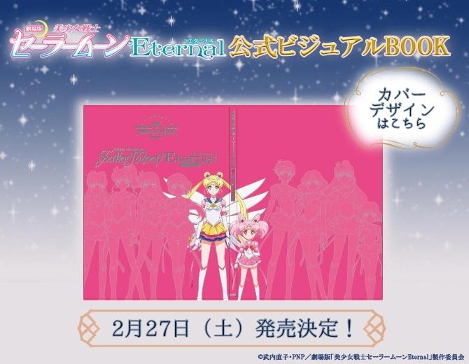 劇場版「美少女戦士セーラームーン」公式ビジュアルBOOK発売決定!キャラ情報・キャストインタビュー・描き下ろしピンナップなど