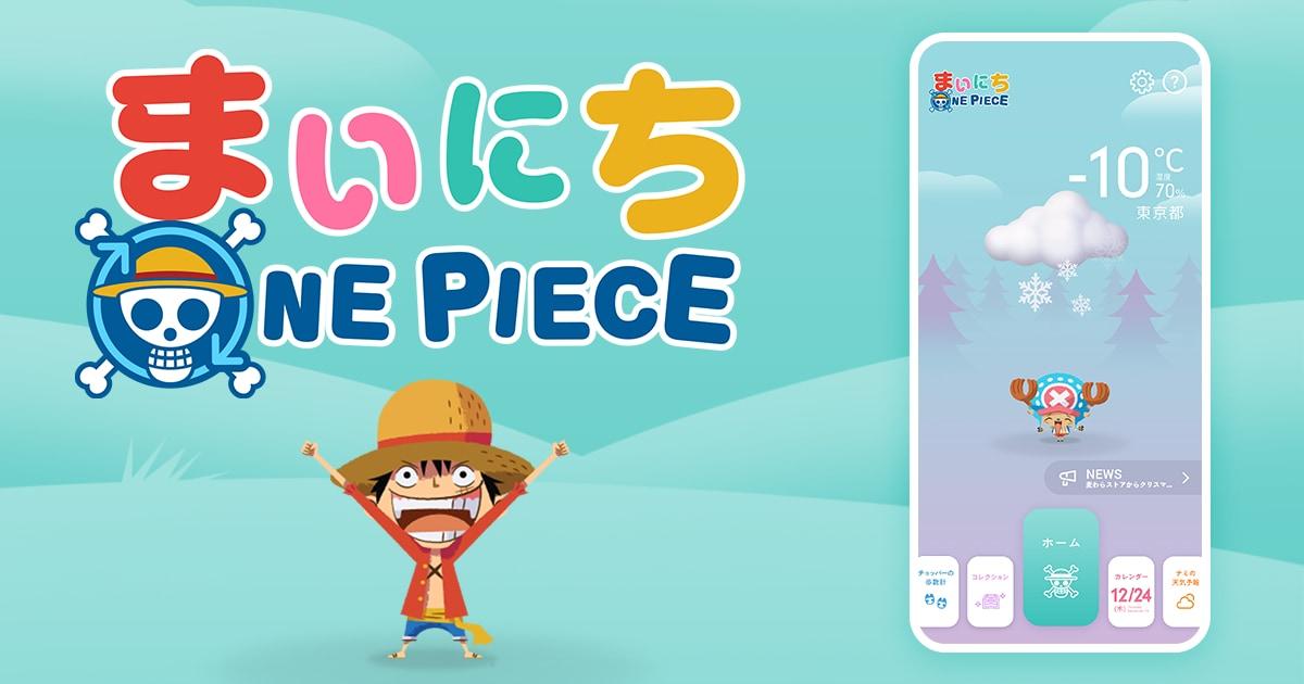 「ONE PIECE」公式アプリ「まいにちONE PIECE」リリース!ナミによる天気予報、チョッパーの歩数計など機能満載