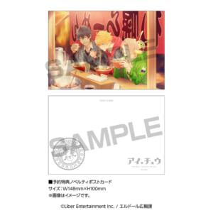 TVアニメ『アイ★チュウ』「エンドカードコレクションセットvol.1 F∞F」アイチュウ_ブロマイド