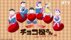 dTVオリジナルショートアニメ 「チョコ松さん~バレンタインデー編~」メインビジュアル