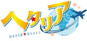 アニメ「ヘタリア World★Stars」ロゴ