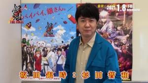 『銀魂 THE FINAL』ありがとう動画より杉田智和さん
