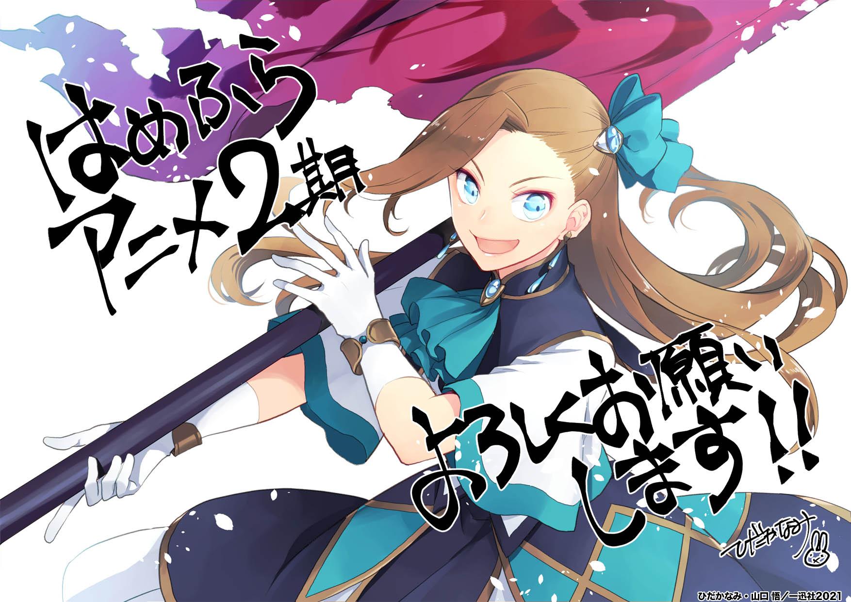 TVアニメ「乙女ゲームの破滅フラグしかない悪役令嬢に転 生してしまった...X」キャラデザ・ひだか先生イラスト