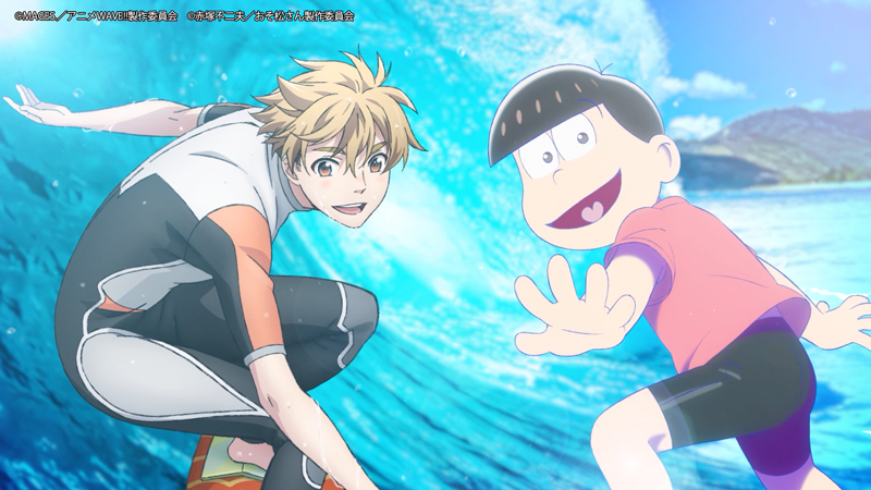 TVアニメ「おそ松さん」×「WAVE!!」コラボCM放送決定!おそ松&陽岡マサキがサーフィンをしながら出会う
