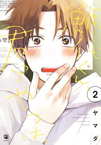 【2021年1月20日】本日発売の新刊一覧【漫画・コミックス】