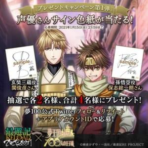 「最遊記RELOAD-ZEROIN-」×「夢100」コラボレーションサインキャンペーン1