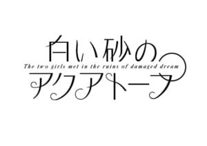 「白い砂のアクアトープ」ロゴ