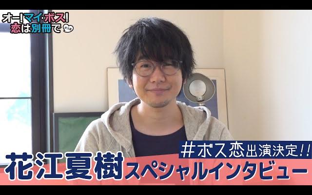 花江夏樹さんがTBSドラマ「オー!マイ・ボス!恋は別冊で」に漫画家役で出演!インタビュー動画・コメントも公開