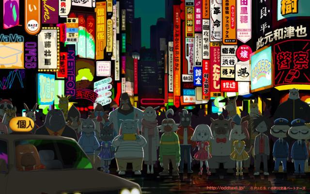 オリジナルアニメ「オッドタクシー」2021年4月放送決定!41歳のおじさんタクシードライバー役を花江夏樹さんが担当
