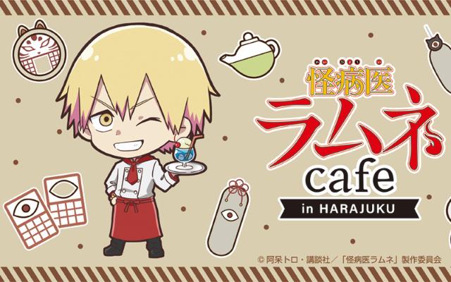 TVアニメ「怪病医ラムネ」初のコラボカフェがオープン!再現&イメージフードなど作品の世界観を楽しめるメニュー登場