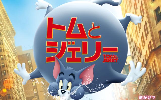 映画「トムとジェリー」水瀬いのりさん・木村昴さん・大塚芳忠さんらが日本語吹き替えキャストに決定!