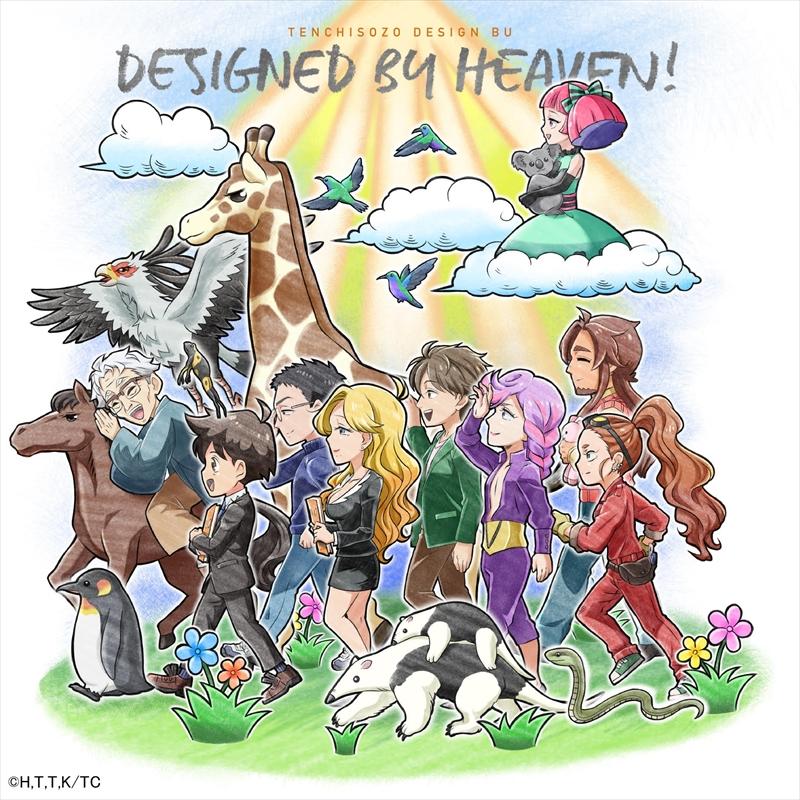 TVアニメ「天地創造デザイン部」エンディング主題歌「DESIGNED BY HEAVEN!」ジャケット