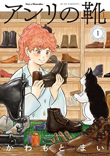 アンリの靴(1)