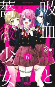 吸血鬼と薔薇少女 6