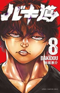 バキ道(8)