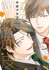 恋する鉄面皮(3)