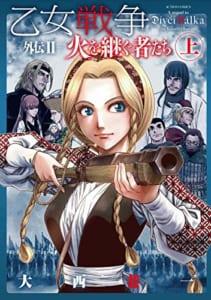 乙女戦争外伝II 火を継ぐ者たち 上 (アクションコミックス スローループ (4)