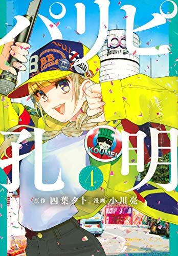 【2021年1月13日】本日発売の新刊一覧【漫画・コミックス】