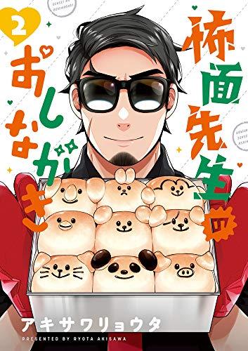 【2021年1月12日】本日発売の新刊一覧【漫画・コミックス】