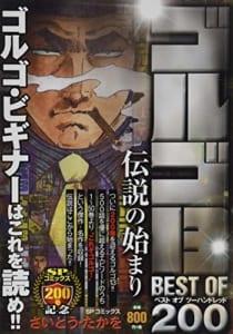 ゴルゴ13 BEST OF 200 伝説の始まり