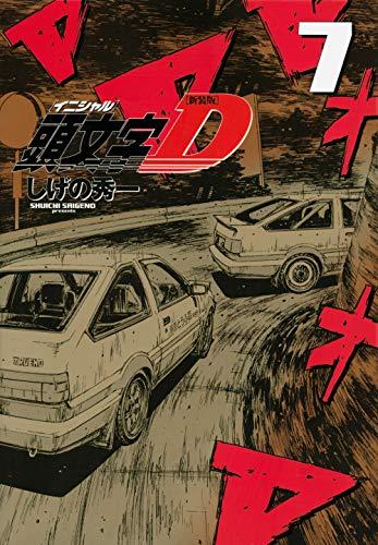 新装版 頭文字D(7)