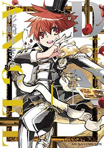 【2021年1月22日】本日発売の新刊一覧【漫画・コミックス】